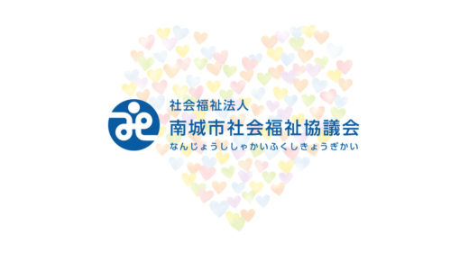 【新型コロナウイルス関連】緊急小口資金・総合支援資金(生活支援費)の特例貸付