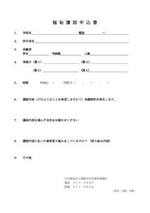 R01kouwa-moushikomiのサムネイル