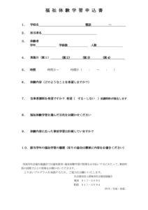 R01taiken-moushikomiのサムネイル