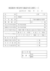 sasaeai_renrakuのサムネイル